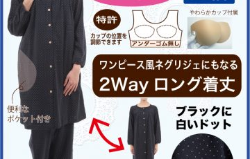 入院準備に 前開きパジャマ カップ付ネグリジェにもなる2wayロングパジャマ