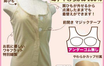 カップ付きキャミソール 女性用 前開き下着 アンダーゴムなし 乳がん ワンタッチ肌着 ベージュ色 トトカ オリジナル