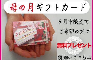 母の日プレゼントカード無料