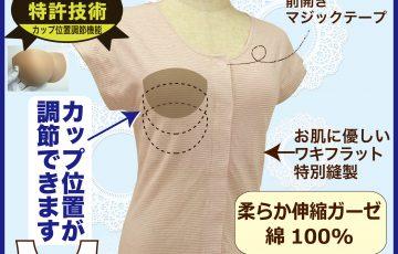 カップ付きインナー 半袖tシャツ肌着 前開き 乳がん術後 アンダーフリー 綿100% ピンクボーダー柄 トトカ オリジナル