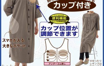 前開きネグリジェ カップ付きルームウェア 入院準備にも 大人カーキ色 七分袖 トトカ オリジナル日本製