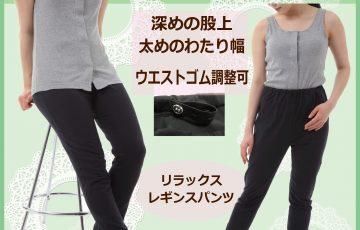 部屋着レギンスパンツ 股上深め【調整可ウエストゴム・ゆったりタイプ】トトカオリジナル 日本製
