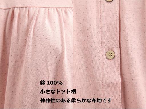 前開きカップ付きロングパジャマ
