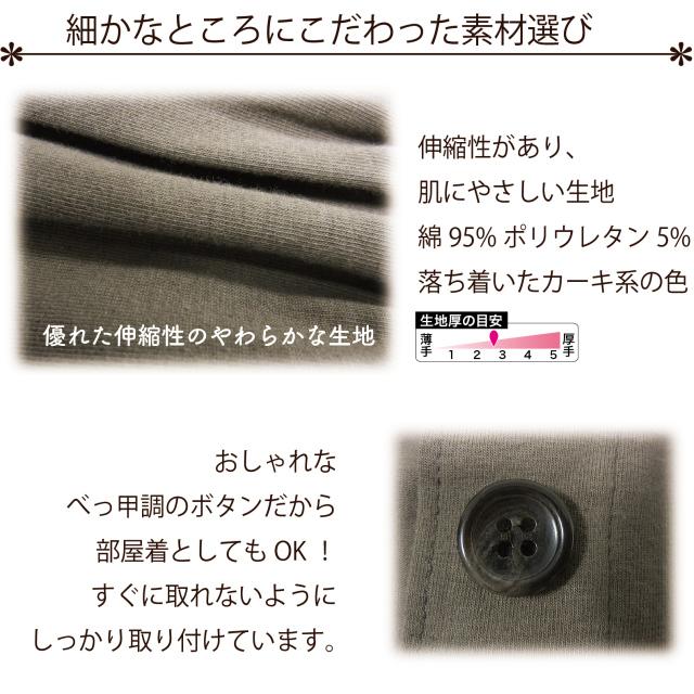 カップ付きネグリジェトトカオリジナル日本製