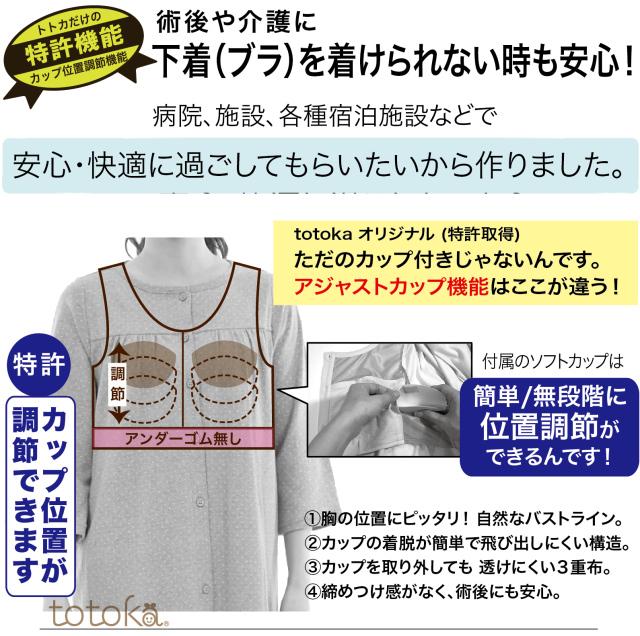カップ付きネグリジェパジャマ入院準備トトカオリジナル日本製