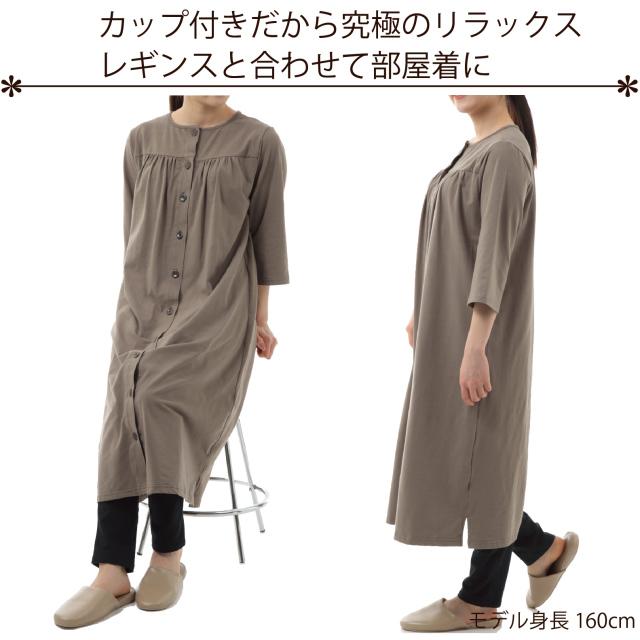 カップ付きパジャマネグリジェ入院準備トトカオリジナル日本製