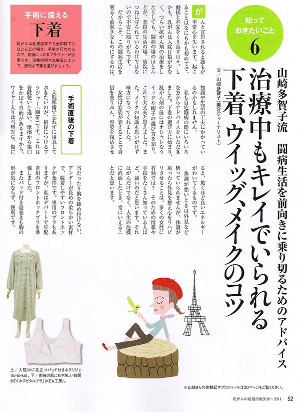 日経BP 乳がんムック本